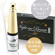night eye beaute 쌍액